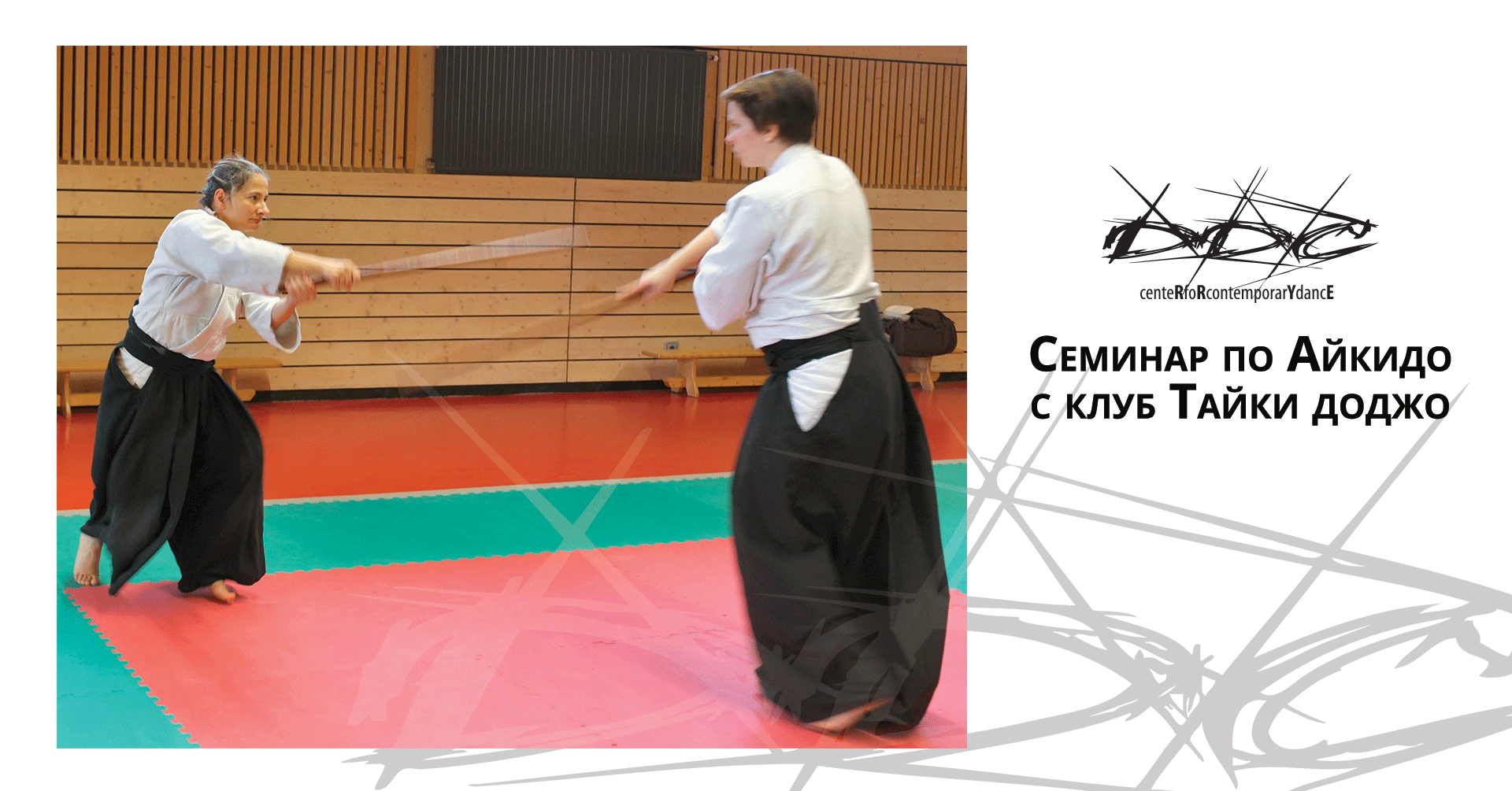 FB-event-AIKIDO