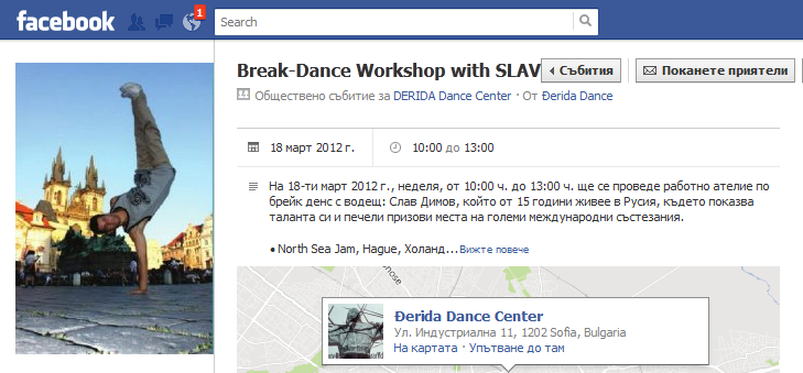 slav-event-break-dance-derida