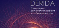 Dance PORT Derida - Contemporary dance